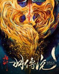 九州 · 羽传说